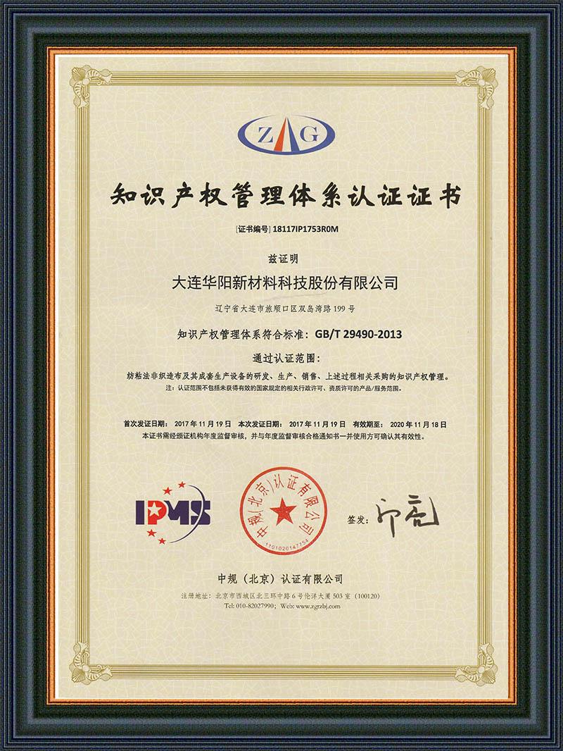 12-2017.11.知識產權管理體系認證證書