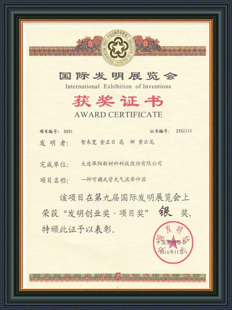 13-2016發明創業獎銀獎