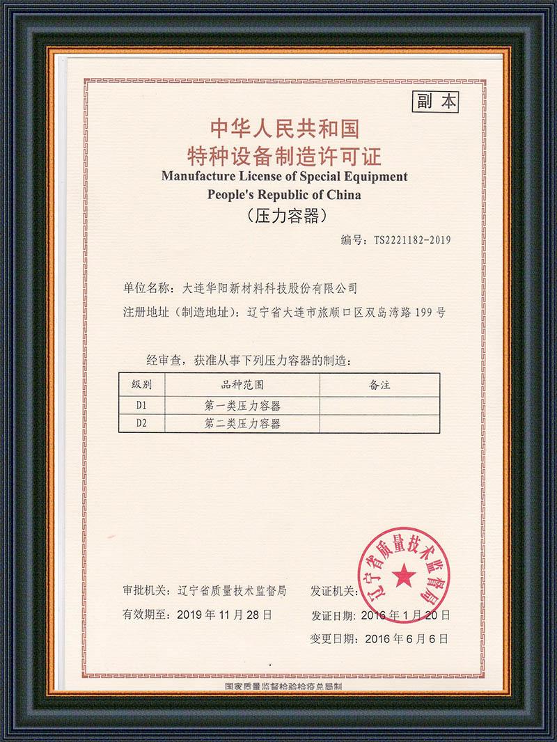 15-新材壓力容器制造證副本