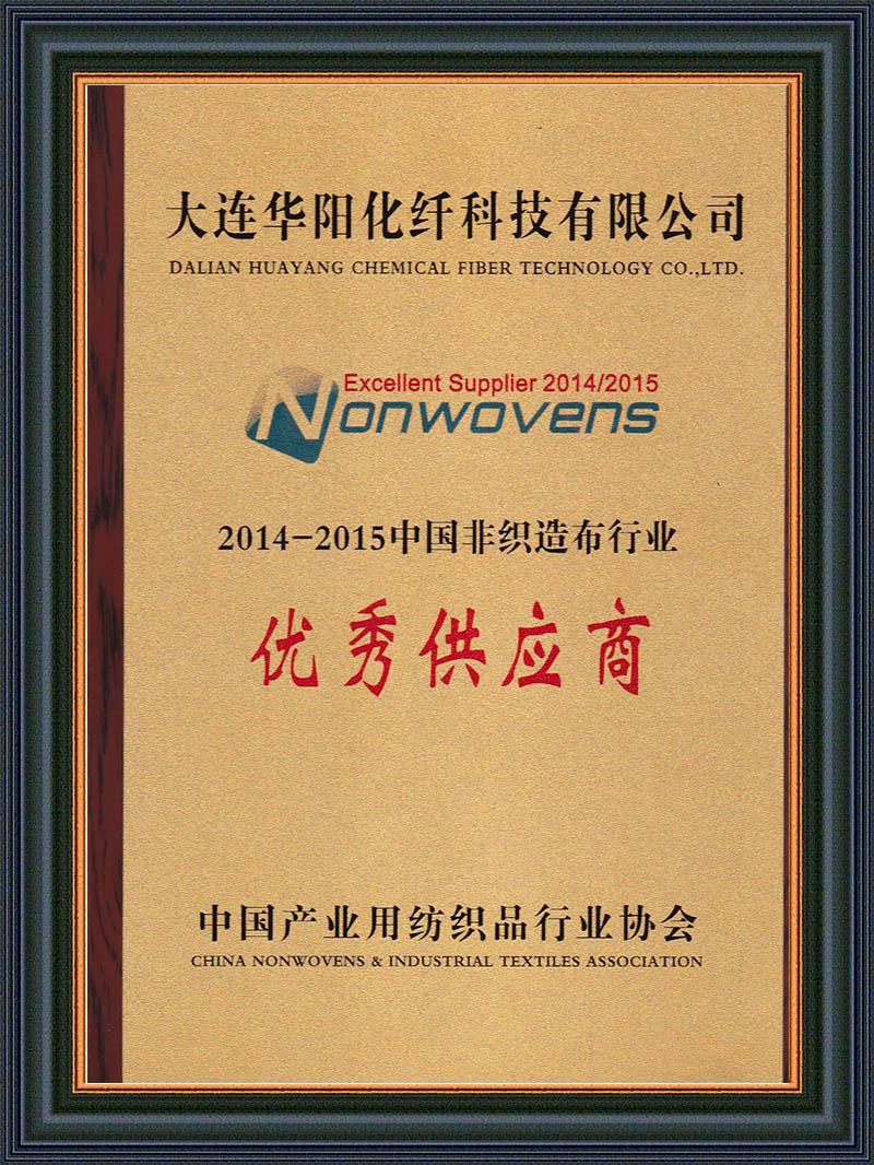 26-2014~2015年中國非織造布行業優秀供應商