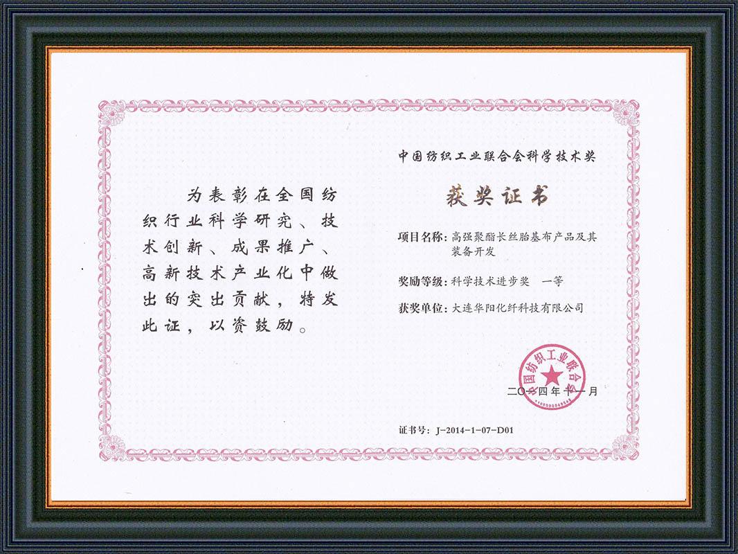 02-2014科學技術進步一等獎證書