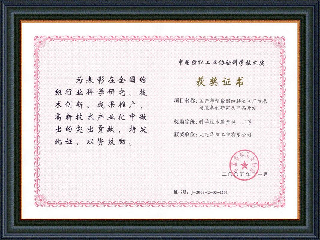 04-薄型紡粘技術獲獎證書2005年