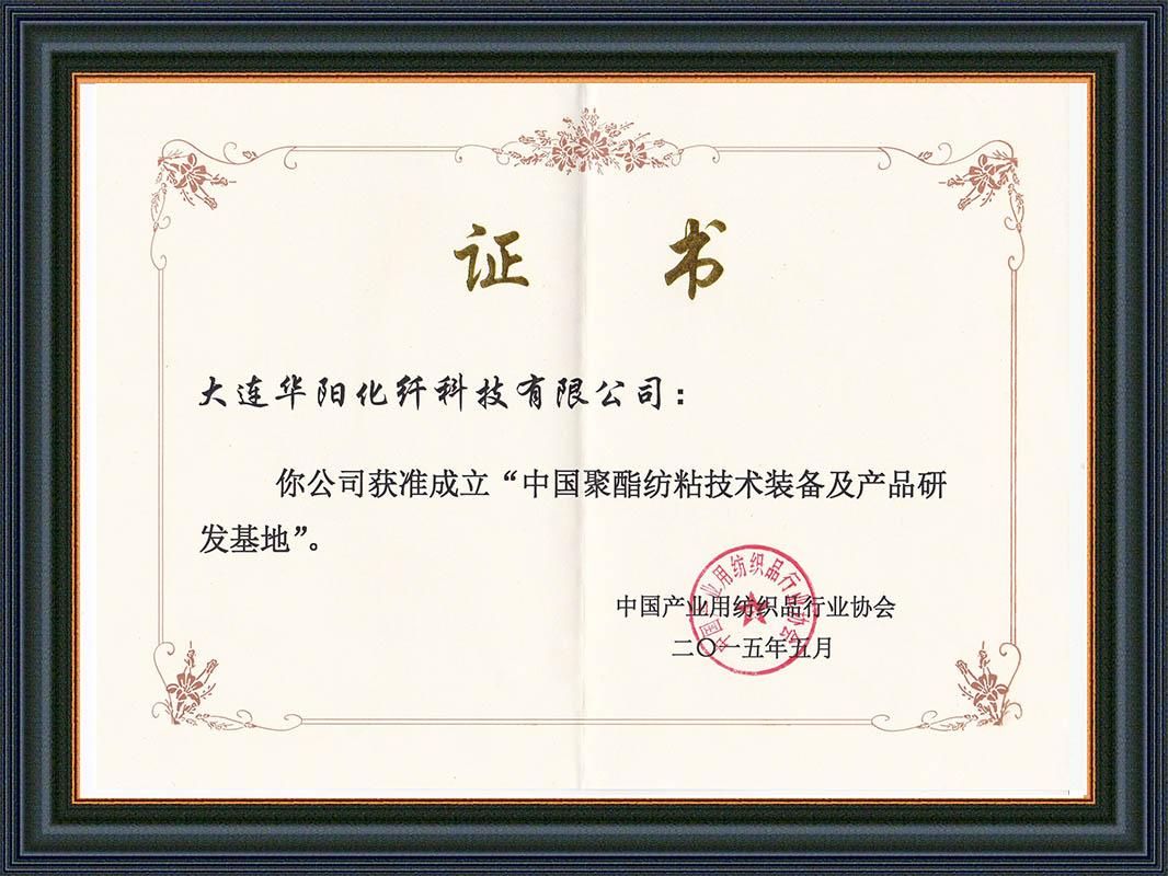08-2015中國聚酯紡粘技術裝備及產品研發基地