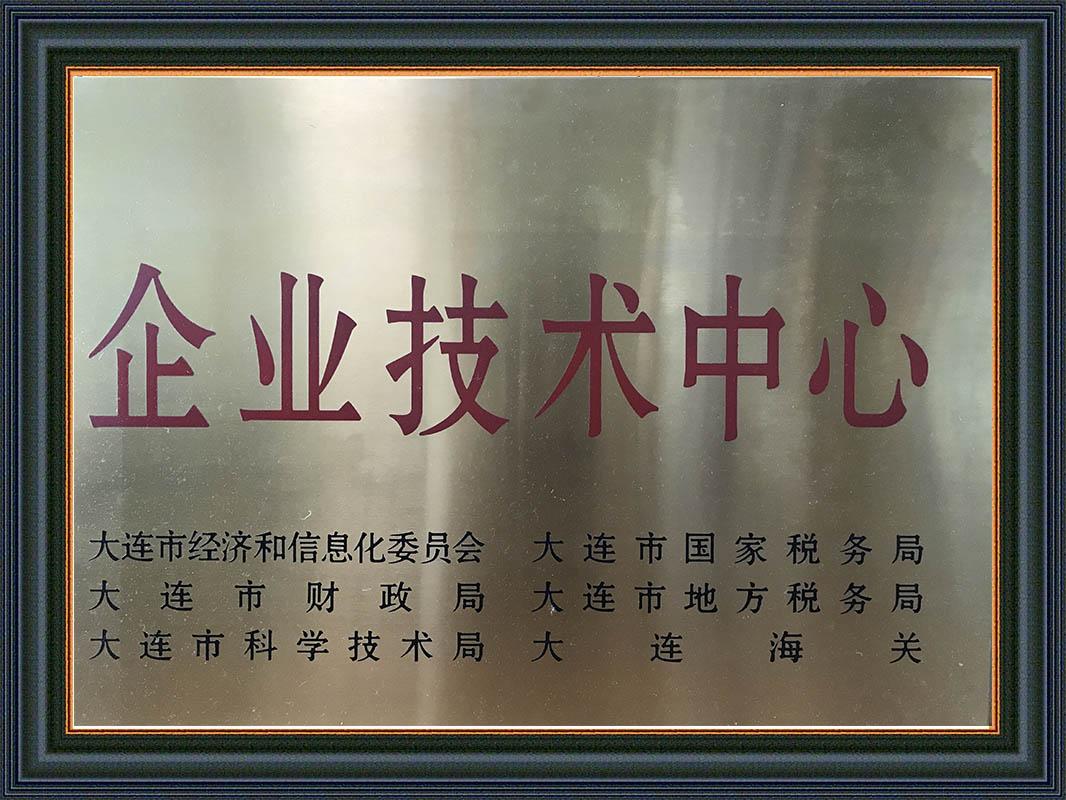 19-市級企業技術中心牌匾