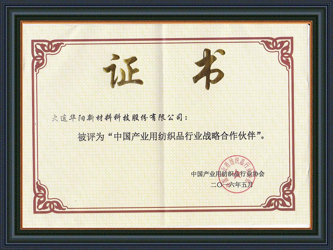 22-2016新材協會戰略伙伴證