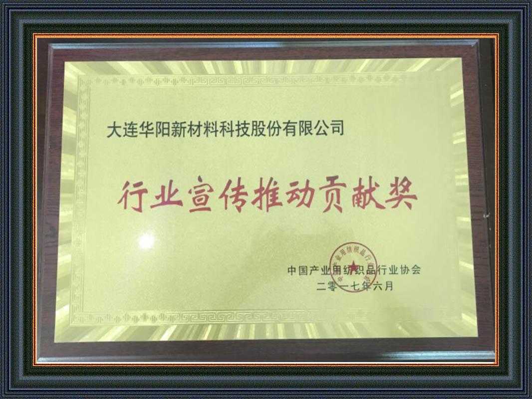 23-2017新材行業宣傳推動貢獻獎-2