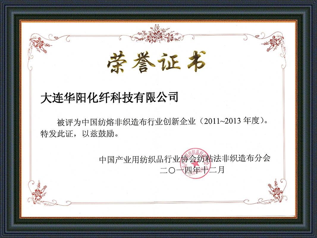 24-2011-2013年度中國紡熔非織造布行業創新企業