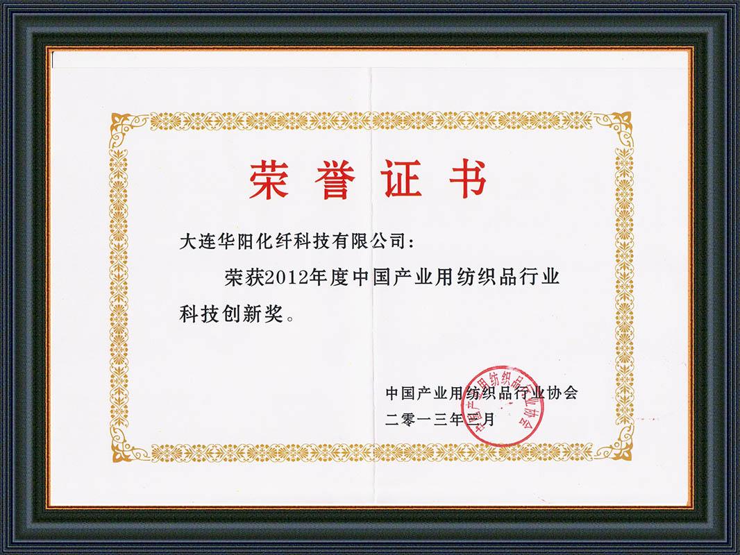 25-2013產業用科技獎