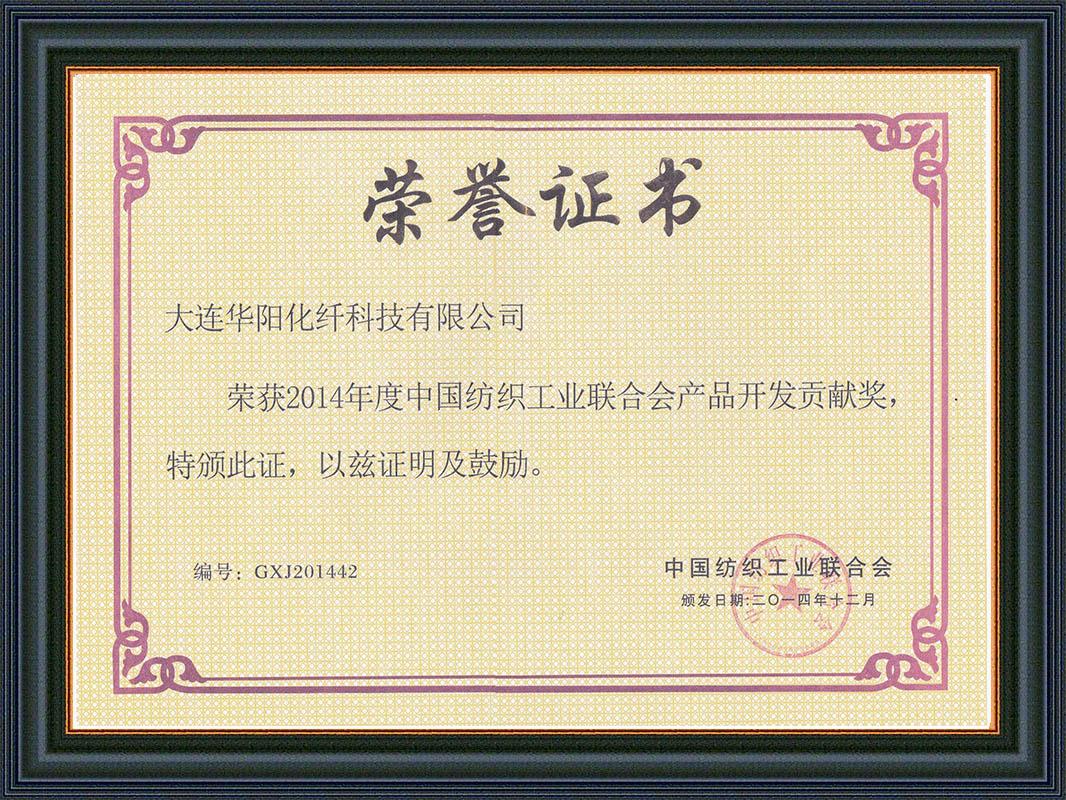 27-2014年產品開發貢獻獎