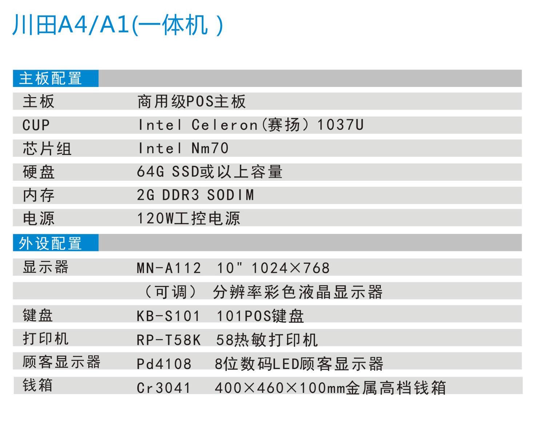 川田A4A1一體機2