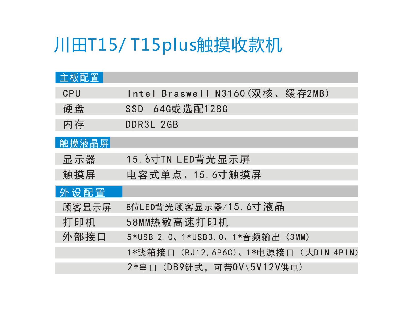 川田T15T15PLUS觸摸收款機2