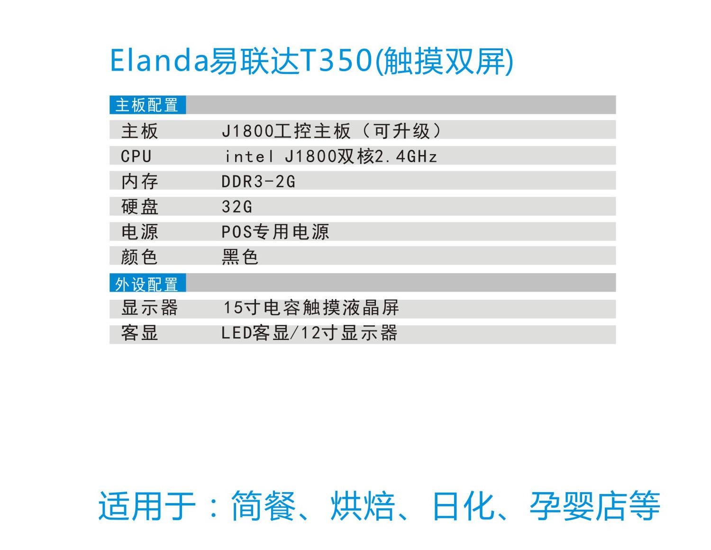 Elanda易聯達T350-觸摸雙屏2