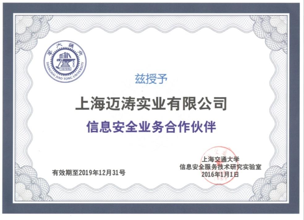 認證資質-9