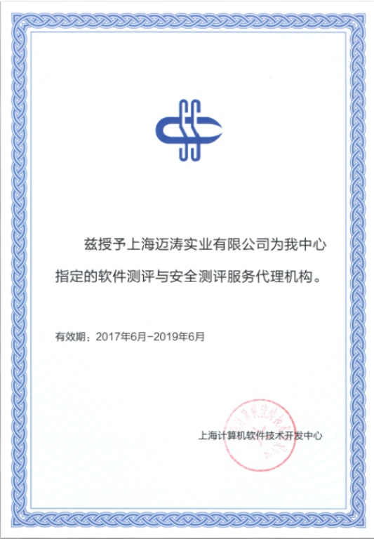 認證資質-10