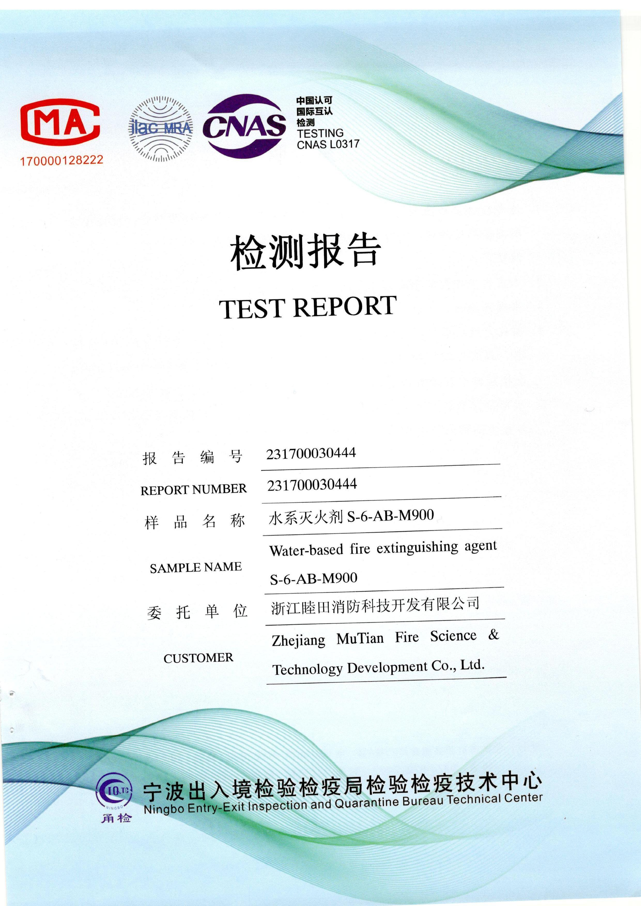 S-6-AB-M900水系灭火剂_页面_01