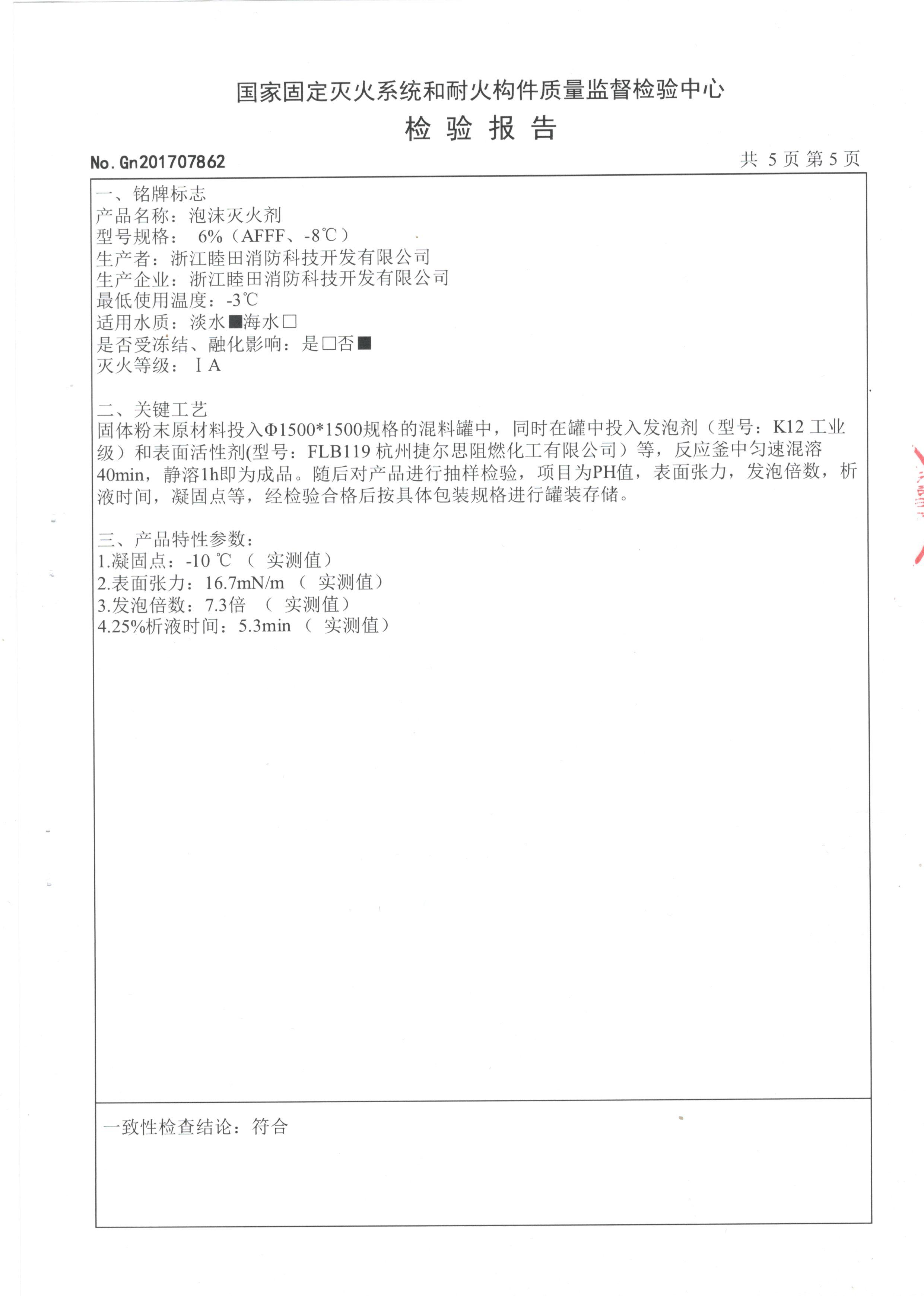 6--AFFF-8℃泡沫灭火剂_页面_6