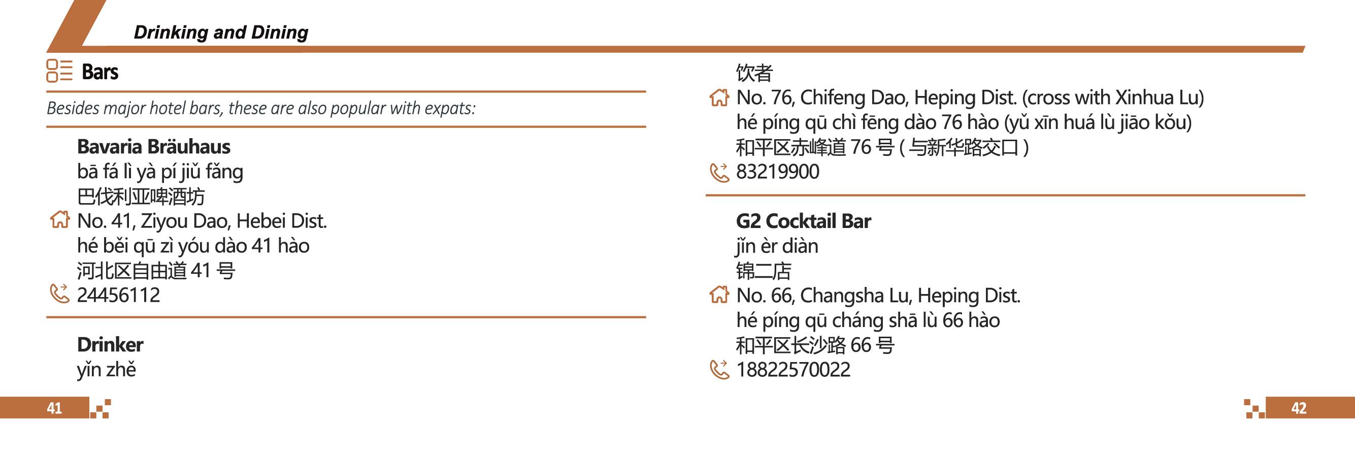 小册A1市区DrinkingandDining-02