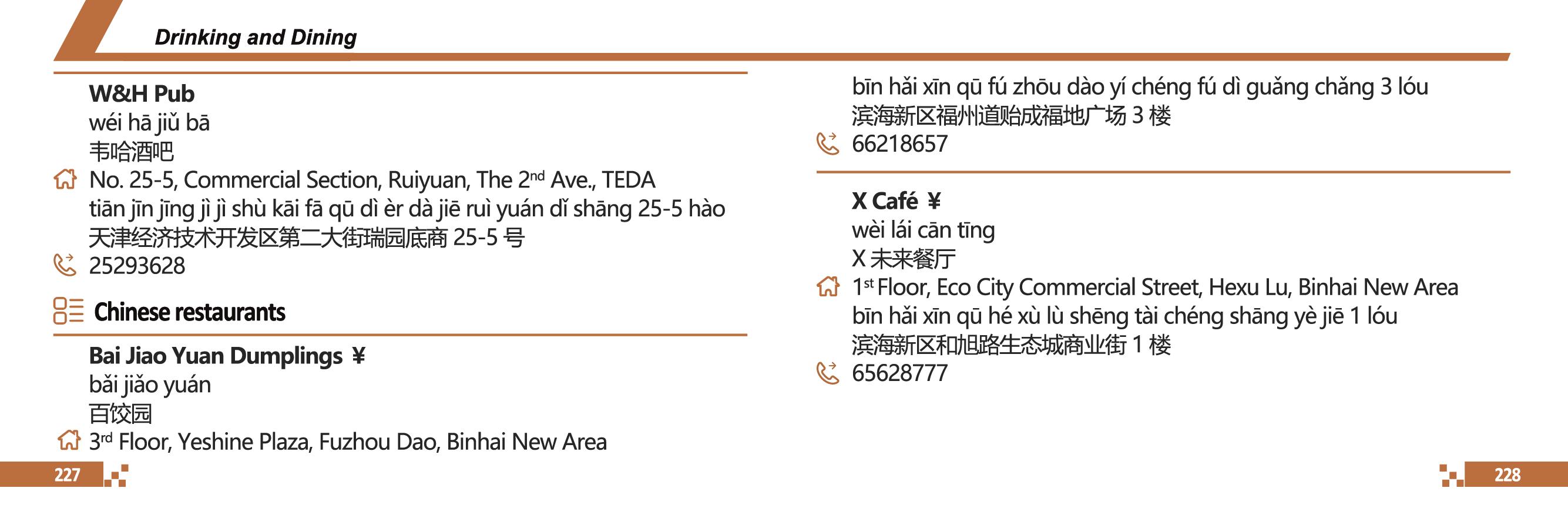 小册A2滨海新区DrinkingandDining-04