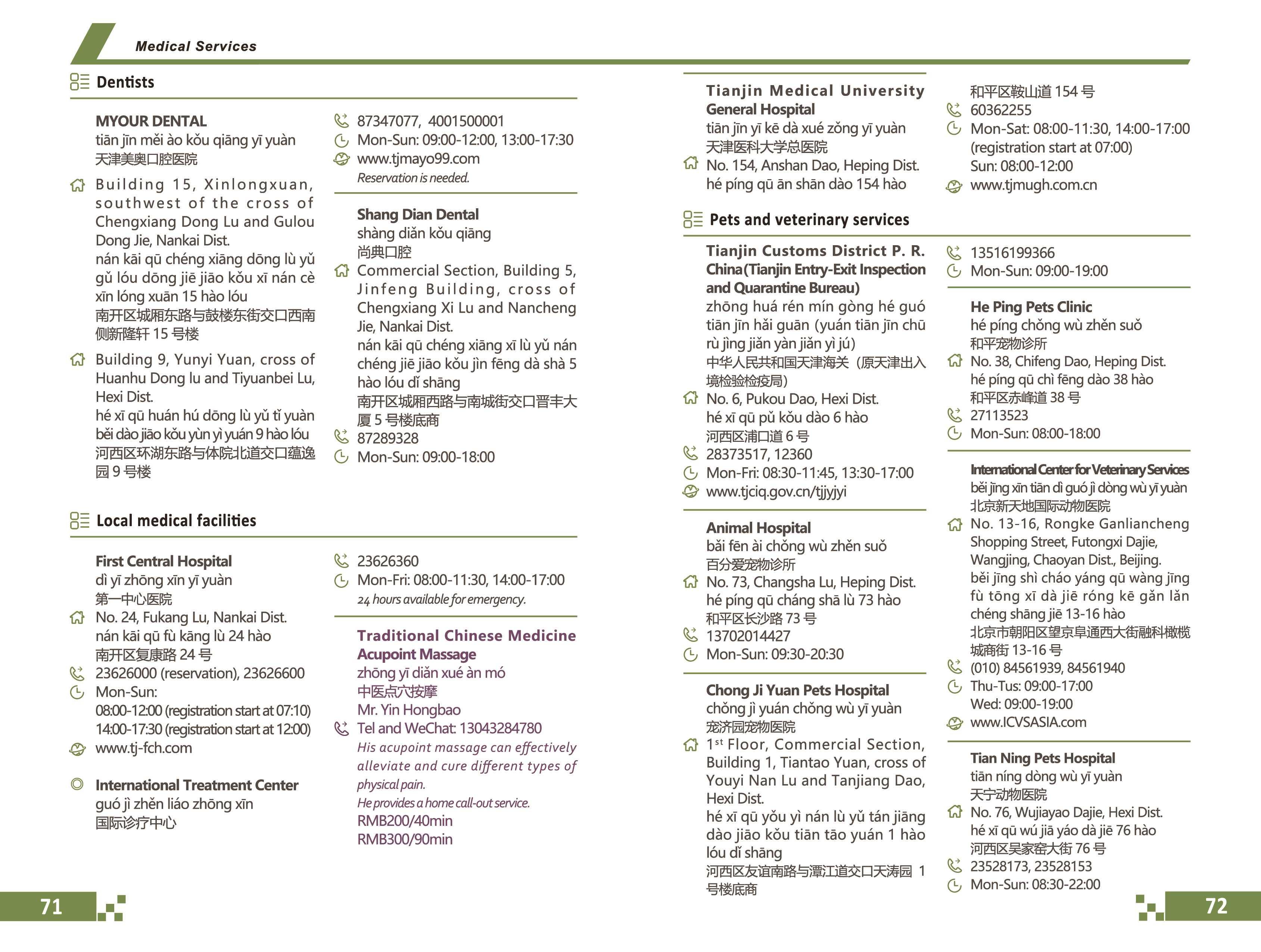 大册A1市区MedicalServices-02