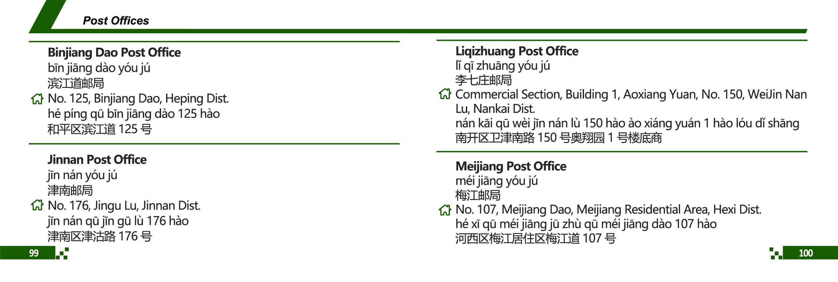 小册A1市区PostOffice-02