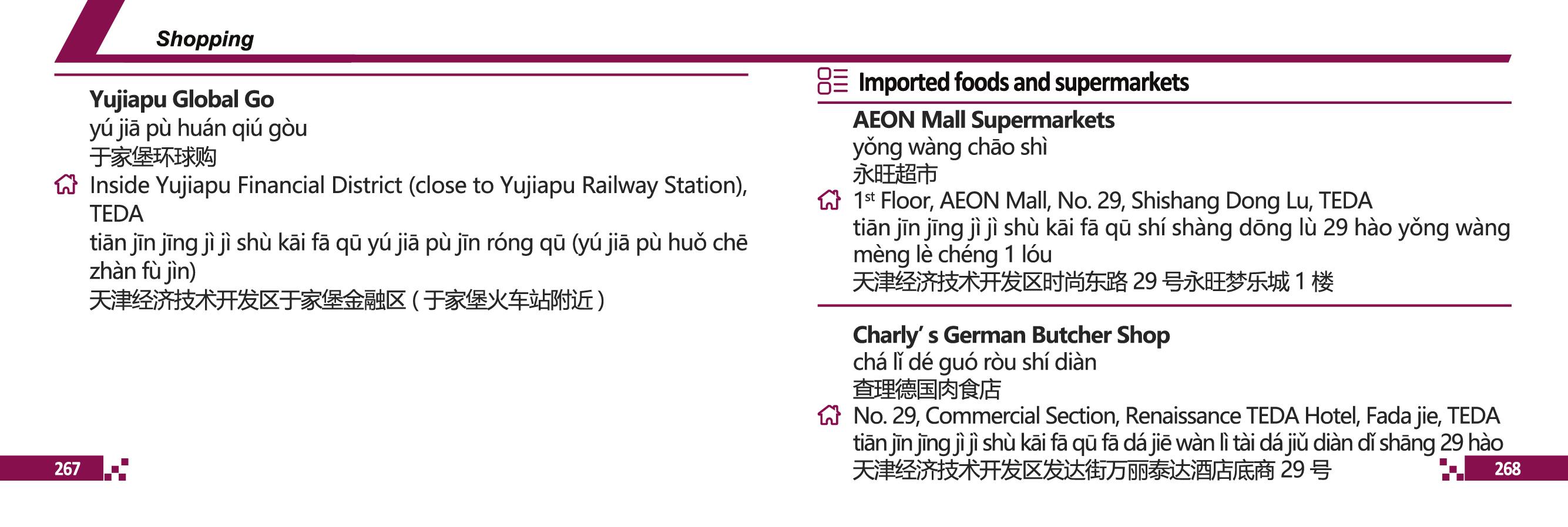 小册A2滨海新区Shopping-03