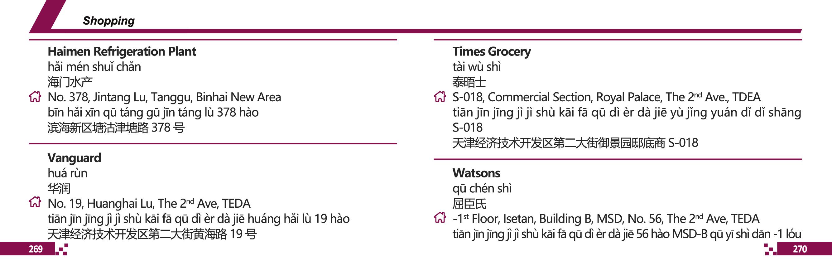 小册A2滨海新区Shopping-04