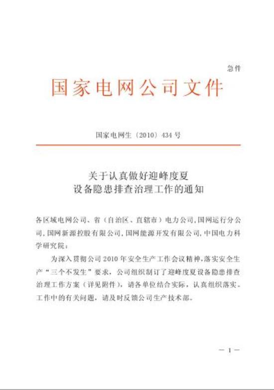 http://p-union.cn/Edit/UploadFile/2010522142511580.jpg