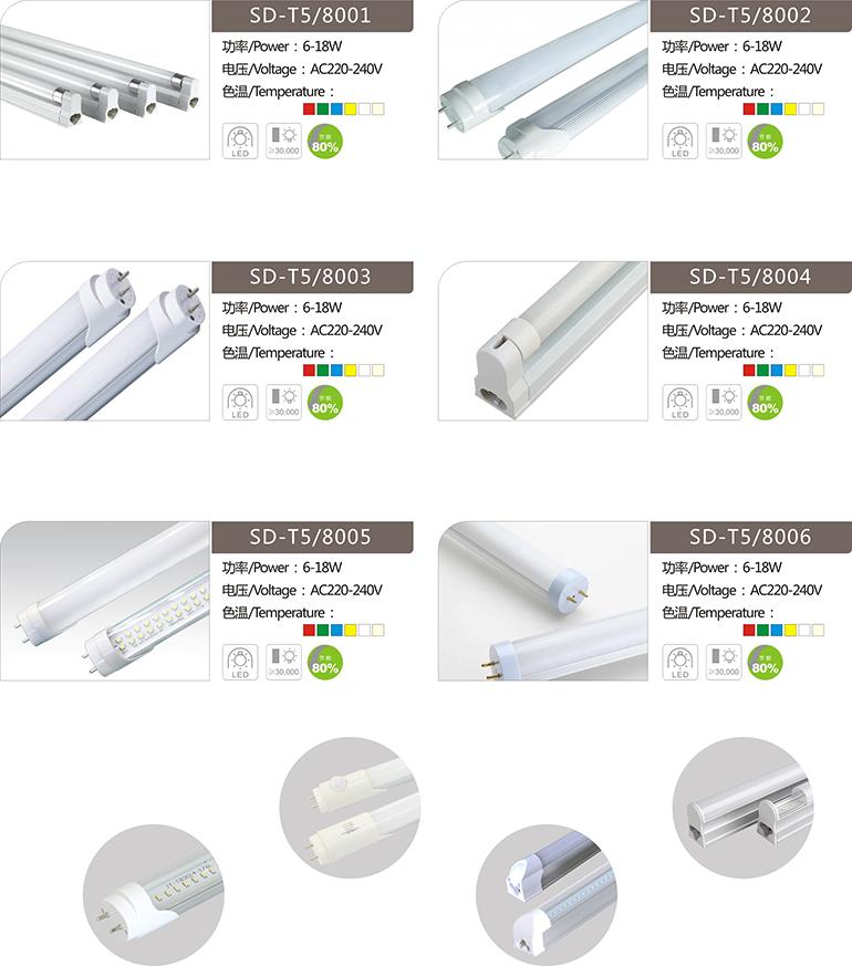 速杜LED日光燈