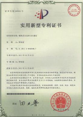 專利證書4