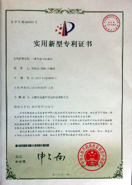 專利證書5
