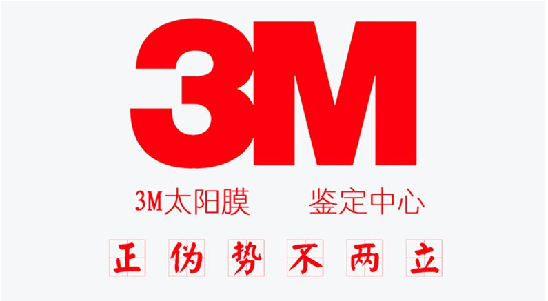 3m膜的logo