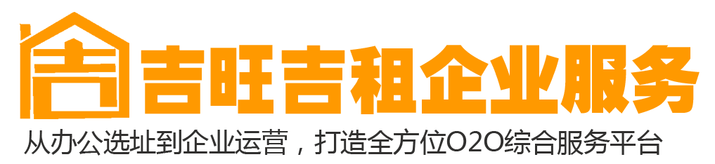 吉旺吉租企业服务页面logo
