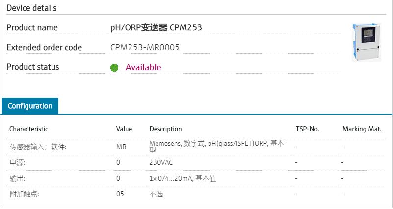 CPM253-MR0005