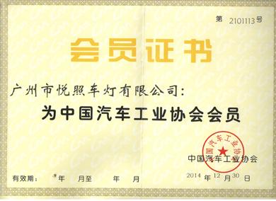 中國汽車工業協會會員
