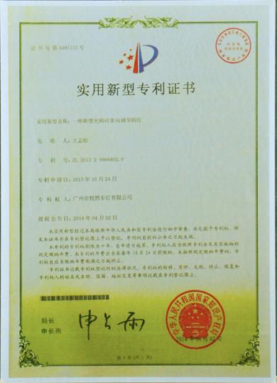 實用型專利證書