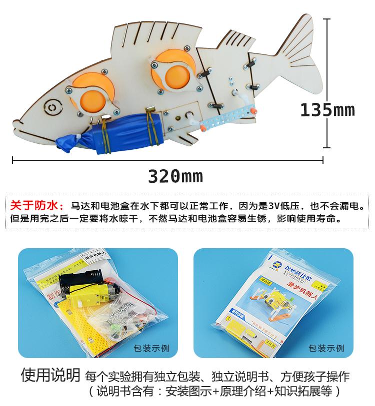 探夢仿生機械魚_05