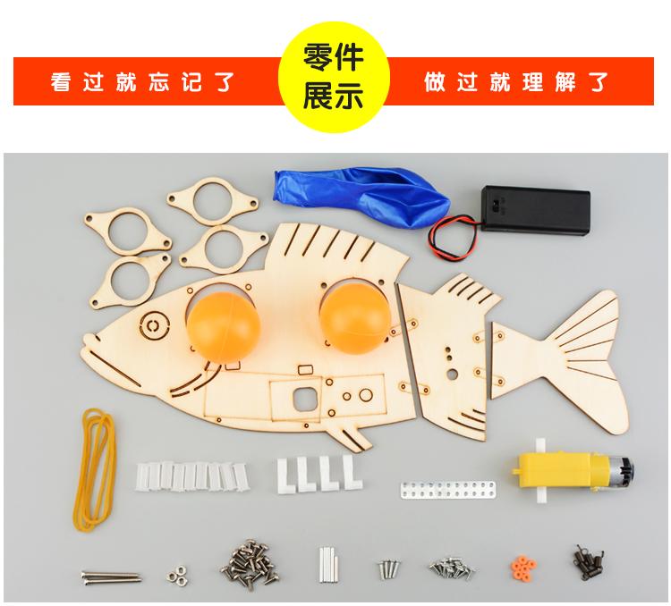 探夢仿生機械魚_06
