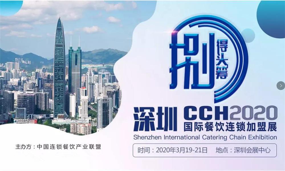 深圳餐饮加盟展