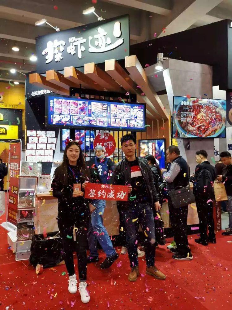 2019广州餐饮加盟展-广州餐饮加盟展览会-探虾迹3
