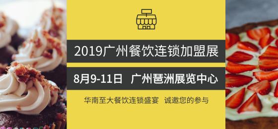 广州餐饮加盟展览会-1