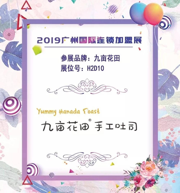 2019广州餐饮加盟展-广州餐饮加盟展览会-九亩花田展会信息.webp