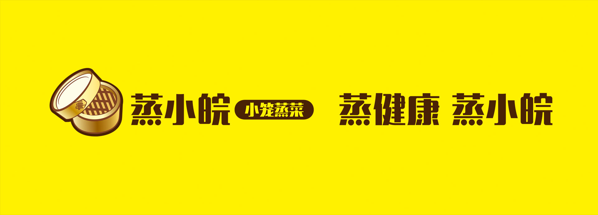 2019广州餐饮连锁展-2019广州餐饮连锁展会-大数据做新餐饮-蒸小皖