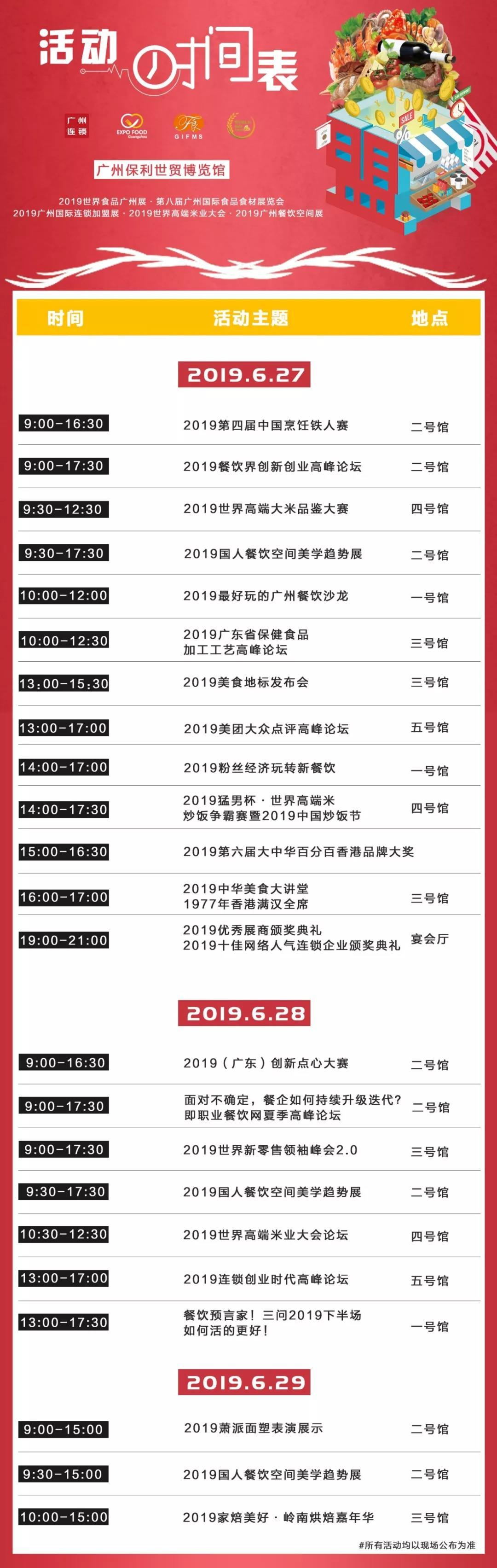 广州餐饮加盟展-活动时间表