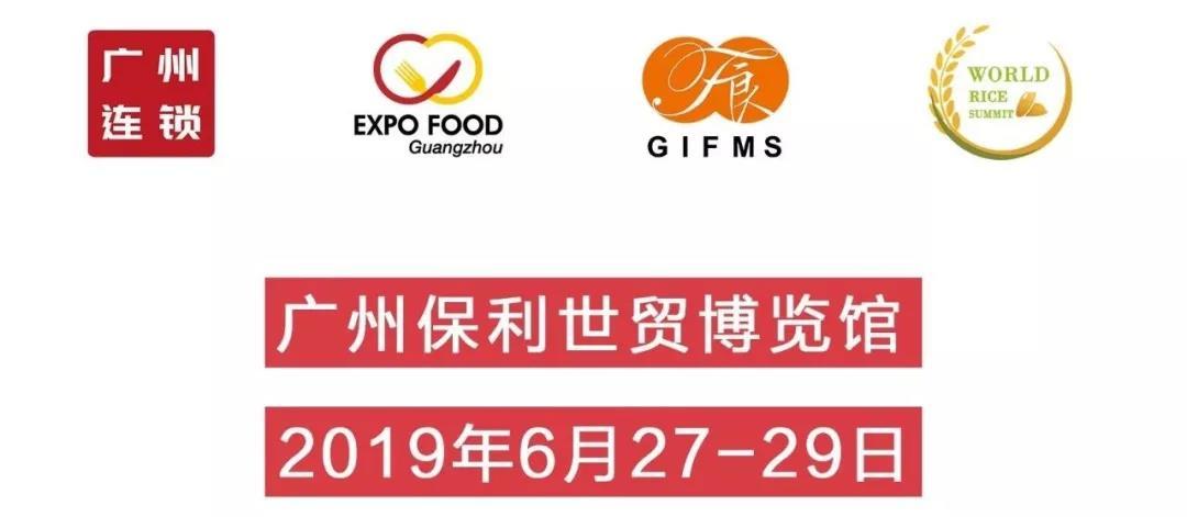 广州餐饮加盟展-四大展会齐开