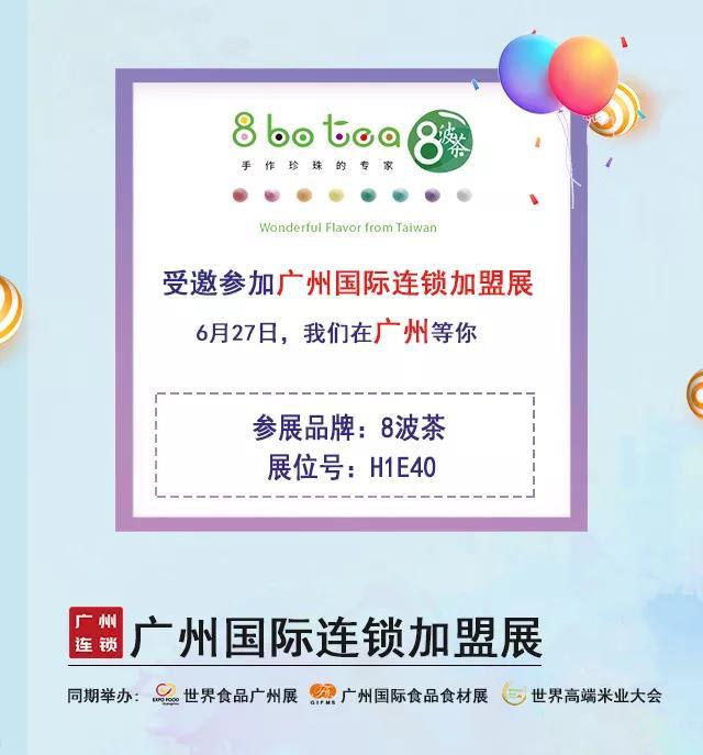 2019广州餐饮加盟展-广州餐饮加盟展览会-8botea展位