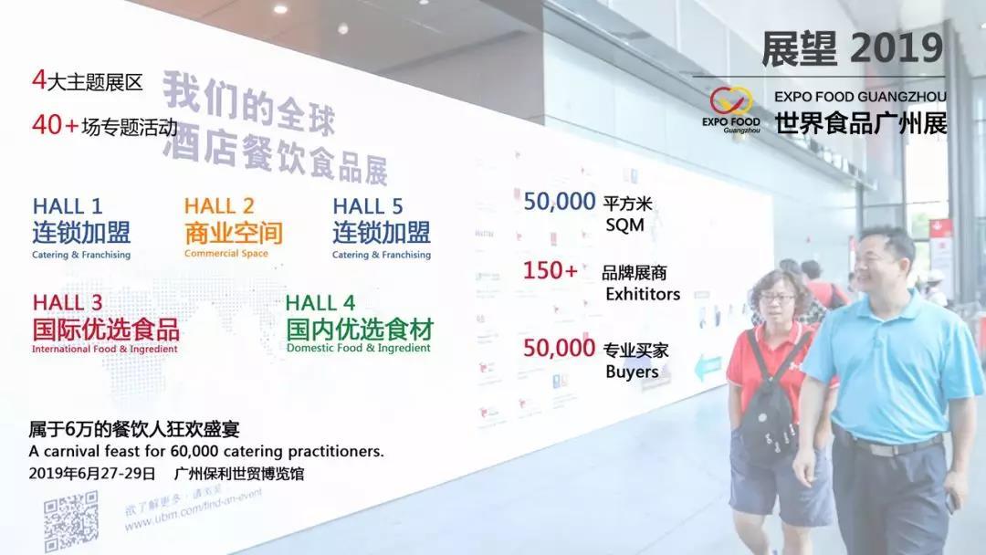 2019广州餐饮加盟展四大主题
