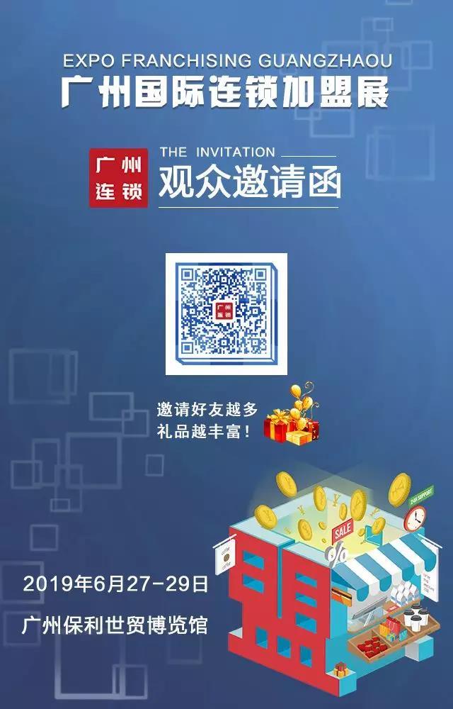 2019广州餐饮加盟展邀请好友参观识别