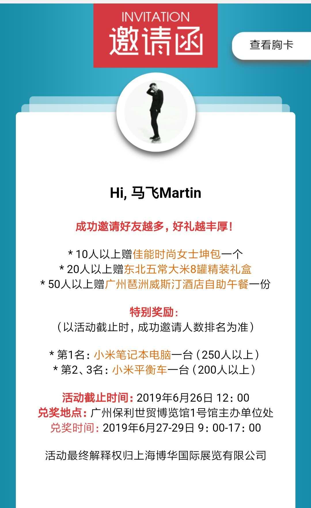 2019广州餐饮加盟展邀请好友礼品