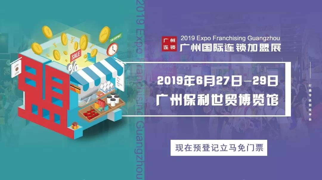 2019广州餐饮加盟展预登记