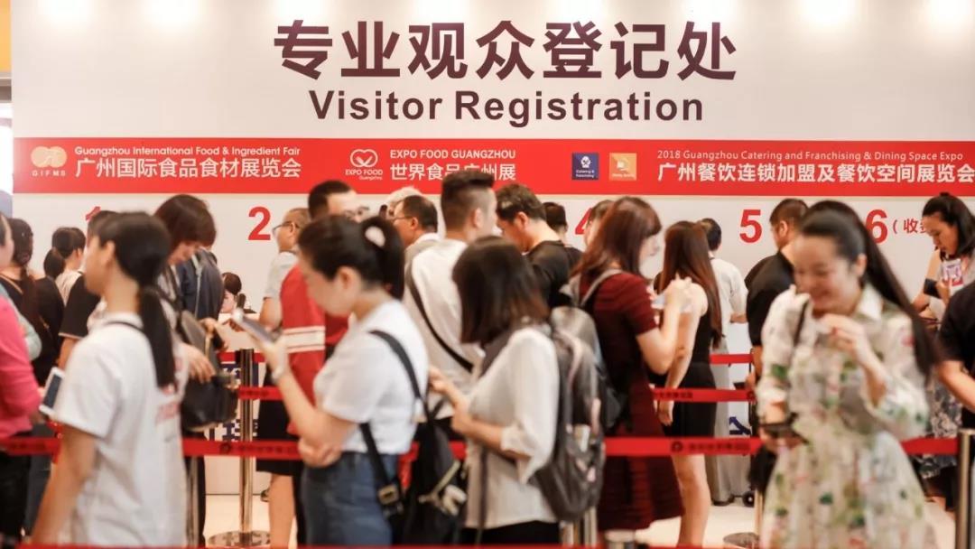 2019广州餐饮加盟展专业观众登记处